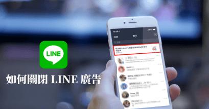 LINE 廣告怎麼關閉?LINE Smart Channel 關閉教學