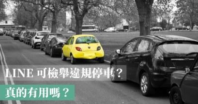 如何檢舉違規停車?用 LINE 檢舉超便利