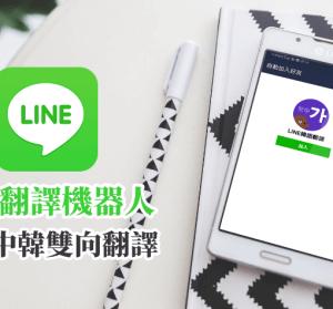 LINE 支援中文韓語雙向翻譯,免安裝其它翻譯 APP