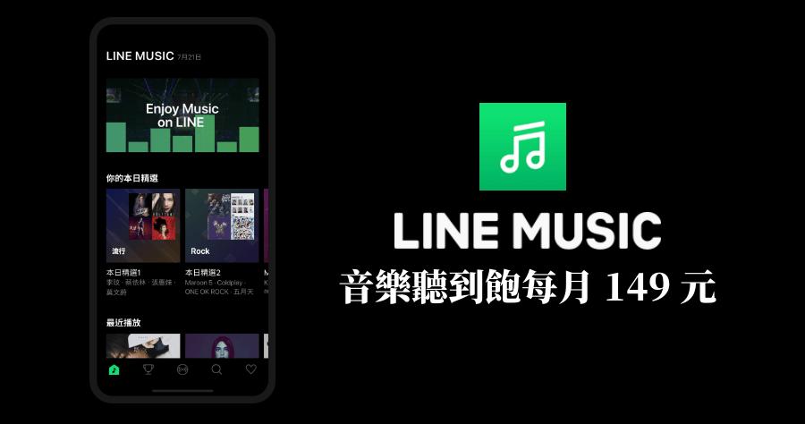 LINE MUSIC 費用