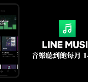 LINE MUSIC 台灣登場,每月 149 元有哪些特色?