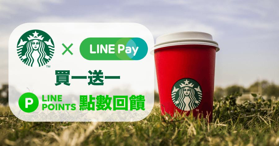 LINE Pay 星巴克