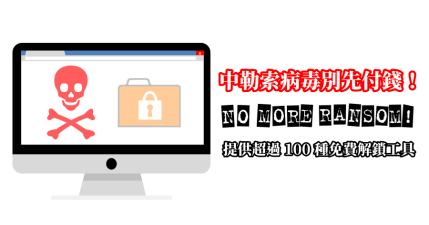 No More Ransom 拒絕勒索軟體平台,提供超過 100 種勒索病毒免費解鎖工具