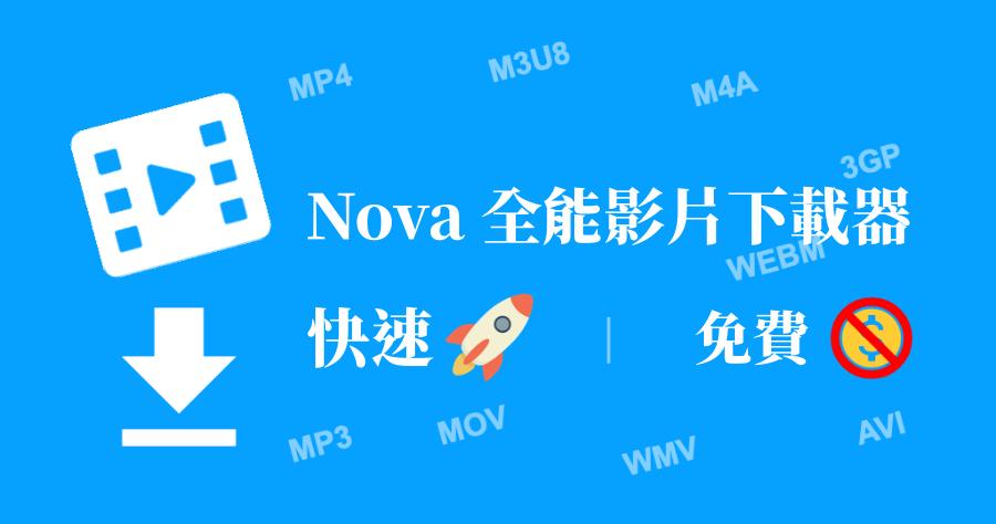 Nova 全能影片下載器