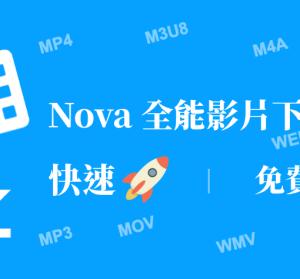 Nova 全能影片下載器,輕鬆下載 IG、FB 等社交網站影片!