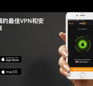 VPNHub 號稱目前最安全的免費翻牆工具,PornHub 推出的 VPN 服務,老司機看片不留痕跡