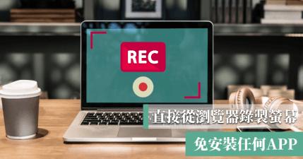 Recordscreen.io 螢幕錄影 APP,開啟瀏覽器免安裝任何 APP 就能錄製螢幕