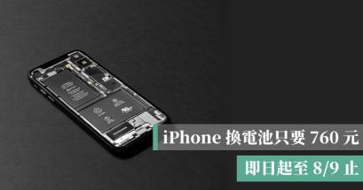 神腦 iPhone 換電池活動資訊 760 就能換