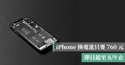 iPhone 換電池只要 760 元,歡慶神腦 40 周年 8/9 前都有機會