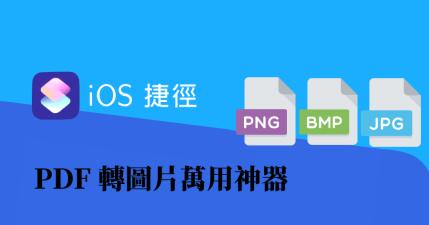iPhone PDF 轉圖片,這款捷徑腳本 PDF 轉圖小幫手一次支援 6 種圖片格式