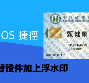 iOS 捷徑腳本 - 證件照加浮水印,免安裝 APP 重要資料不怕被盜用
