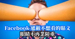 臉書上常常會看到不想看的貼文,例如:政治、電影暴雷等,今天來跟大家分享這款 Chrome 擴充程式 「Social Fixer for Facebook」,可以針對特定關鍵字遮蔽貼文,或者你討厭看到 FB 上面的各種廣告,也通通可以遮蔽掉。...