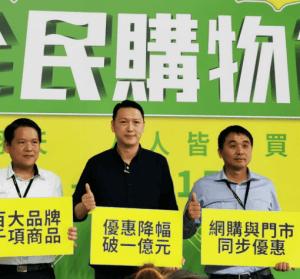 燦坤全民購物節 7/12 登場只有 4 天,千款商品總折扣破 1 億元