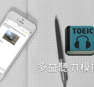 TOEIC Listening 多益聽力模擬試題,破千道題目聽力測驗滿分全靠它(iOS、Android)