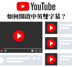 YouTube 中英雙字幕 Dualsub,邊看影片邊練習英文聽力就是這麼輕鬆