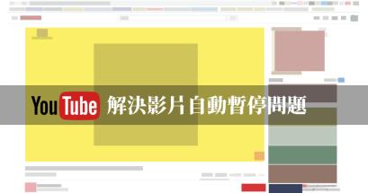 電腦 Youtube 自動暫停怎麼辦?YouTube NonStop 外掛就能解決