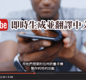 YouTube 英文字幕自動翻譯為中文,盡情探索英文 YouTube 世界吧!