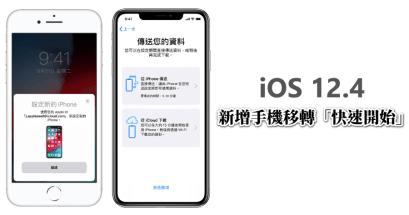 iPhone 換手機如何將資料轉移?iOS 12.4 內建傳送資料功能