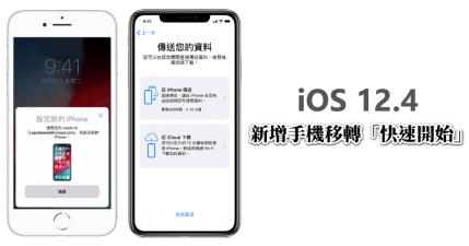 iOS 12.4 新增 iPhone 移轉快速開始功能,新手機資料自動轉移