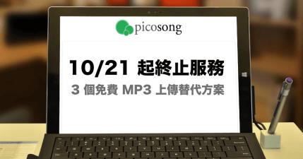 picosong 停止服務後,MP3 上傳替代工具整理