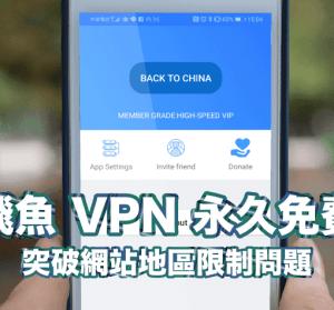 飛魚 VPN 永久免費,海外翻回大陸追劇 / 聽音樂神器