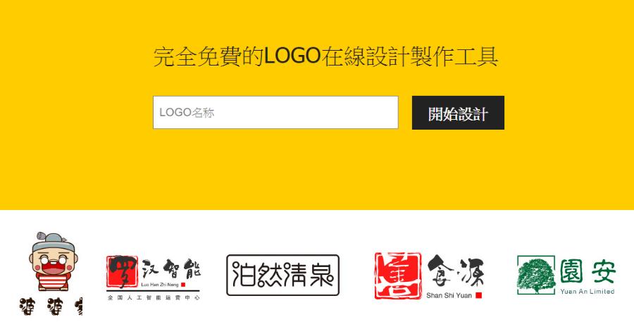 logo生成器