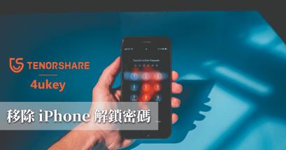 如何破解 iPhone 密碼?Tenorshare 4uKey 限時免費下載