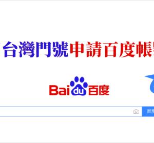 ( 最新 ) 2019 百度帳號申請,實測可用台灣門號