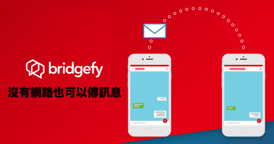 Bridgefy Android 下載