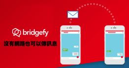 最近香港傳出有網路遭到切斷的情形,讓抗議人士手機訊息和影片沒有辦法傳出,不管這消息是真是假,萬一我們外出時沒有網路要如何傳送訊息呢?因此今天要和大家分想一款不用網路就可以傳送訊息的 APP 叫做「Bridgefy」,這款 APP 利用藍牙傳...
