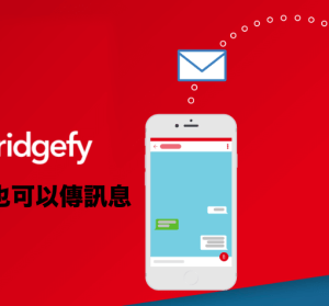 Bridgefy 無網路也可傳訊息,在飛機上與可跟朋友聊天(iOS、Android)