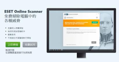 有免費好用的線上掃毒工具嗎?ESET 免費偵測病毒