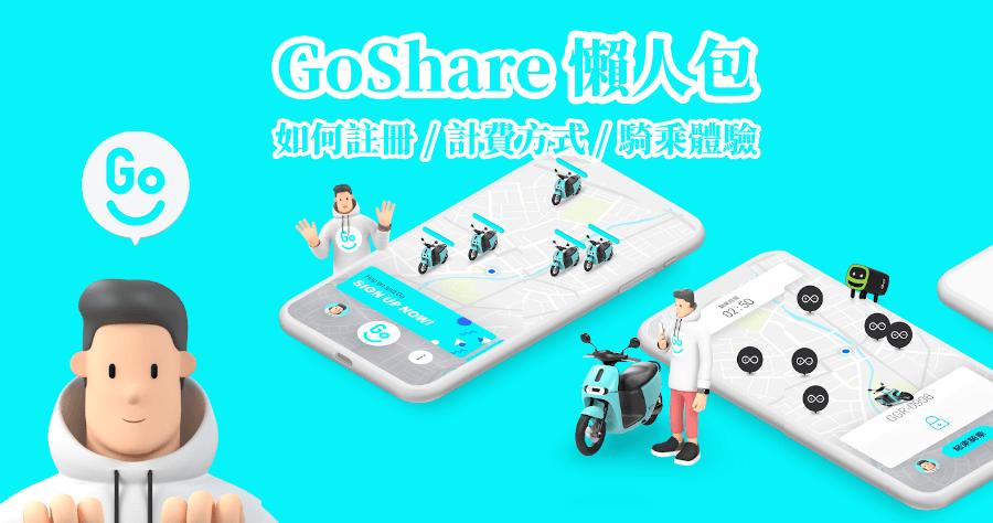 GoShare iOS App 下載