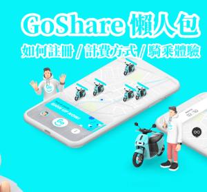 GoShare 第一手體驗心得報告出爐,註冊方式 / 費用 / 優惠券懶人包