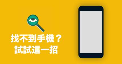 手機忘記放哪裡怎麼辦?免下載 App 喊個聲手機自己答有!