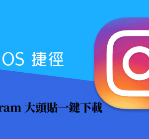 【iOS 密技】 用捷徑下載 Instagram 大頭貼,原尺寸大頭貼比截圖更清晰