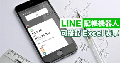 有 Google 表單記帳工具嗎?七七記帳機器人搭配 LINE 使用超方便