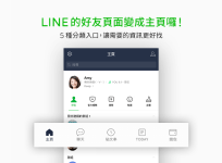 LINE 主頁升級,新增 5 種分類入口
