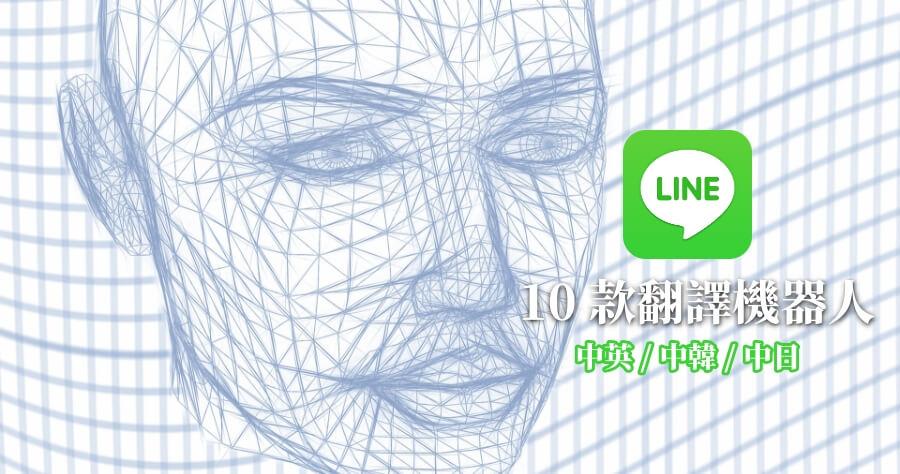 LINE 英文阿拉伯文翻譯機器人