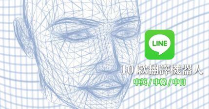 LINE 中日 / 中英 / 中韓翻譯大集合,10 個實用 LINE 翻譯機器人