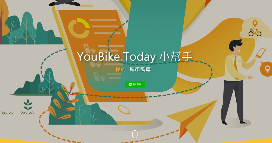 YouBike Today 小幫手