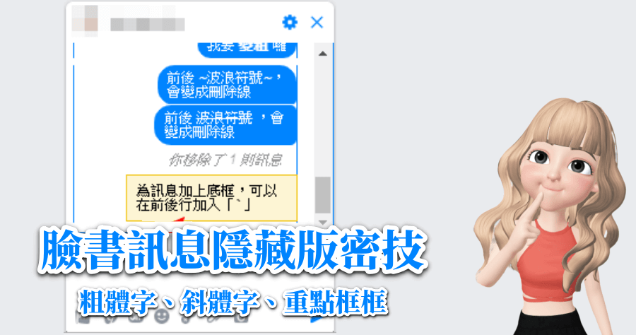 FB Messenger 刪除線