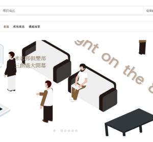 米客邦引進小米有品進台灣,小米台灣:未與任何台灣代理進行合作
