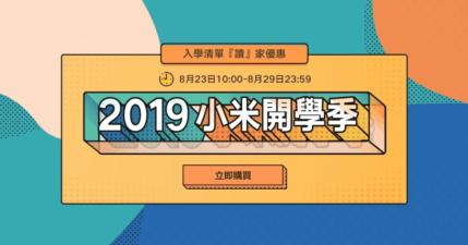 2019 小米開學季,小米空氣淨化器 Pro / 小米藍牙項圈耳機 降噪版 / 米家 LED 智慧檯燈 1S 台灣開賣