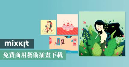 Mixkit Art 吸眼球的藝術插畫圖庫,免費下載可商用
