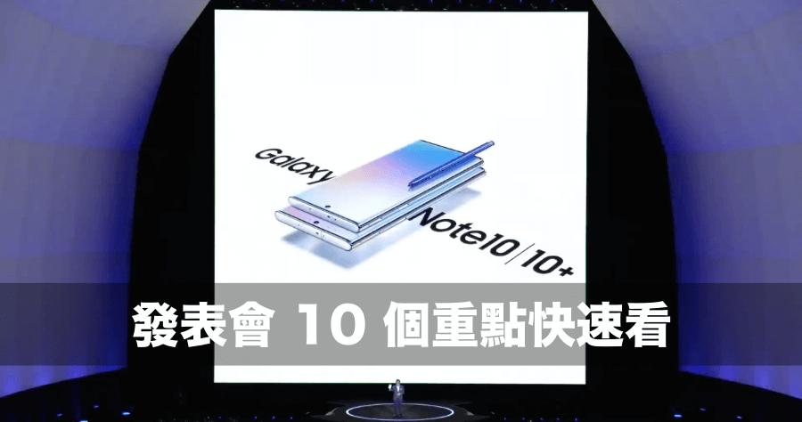 Galaxy Note 10 規格