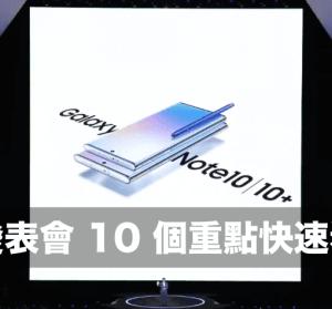 Galaxy Note 10 系列發表會懶人包,一口氣看完 10 個重點