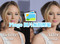 Pingo 圖片無損壓縮,批量壓縮 PNG / JPG 速度最快壓縮工具