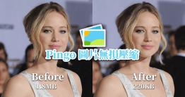 為什麼要用圖片壓縮 APP 呢?不管是電腦或是網站,越小的圖片容量,對於前者來說可以空出較大的儲存空間,對後者而言則是可以取得較快的載入速度,所以今天小編要來跟大家分享一款無損壓縮工具「Pingo」,支援 JPG、PNG 批量快速壓縮圖片,...