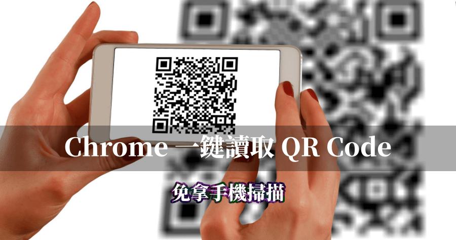 QR Code 辨識